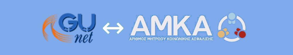 Νέο API για διαχείριση του AMKA